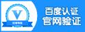 百度官网认证