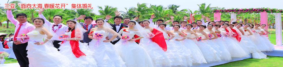 2017年集体婚礼