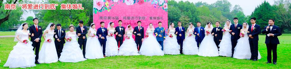 南京集体婚礼