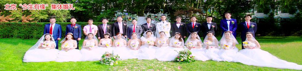 北京集体婚礼
