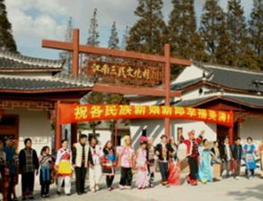 中国56个民族婚庆大典在上海举行 图