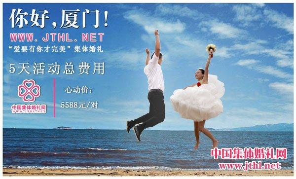 """2014年4月17日厦门""""爱要有你.."""