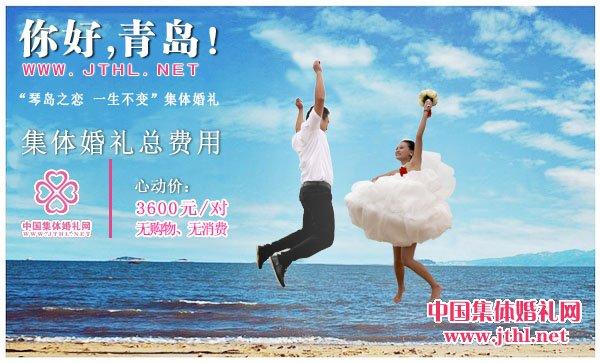 2017年7月15日青岛集体婚礼:..