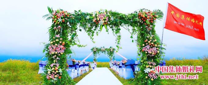 2017年11月12日丽江集体婚礼: