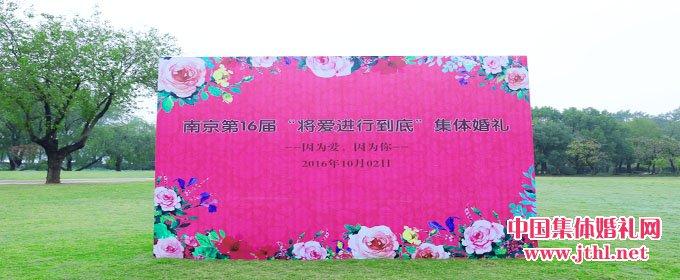 2017年5月1日南京集体婚礼:..